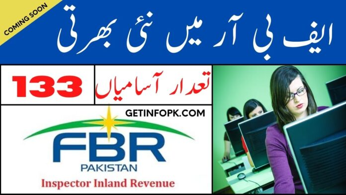 FBR (Inland Revenue) Data Entry Operator (BS-14)