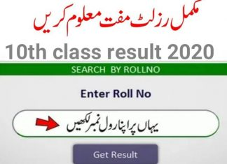 result of matric