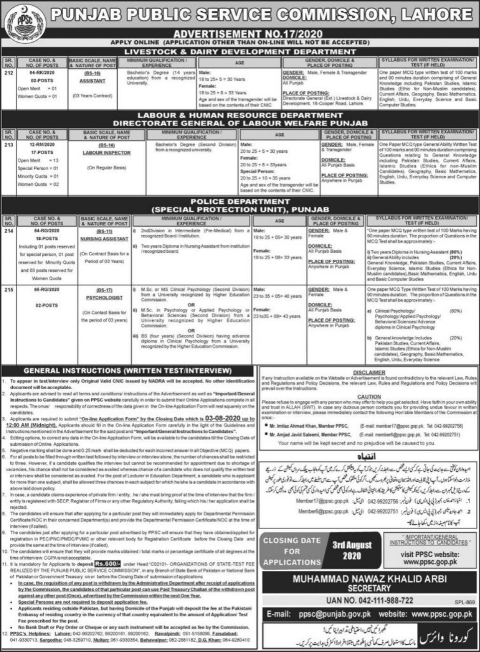 Special protection unit police jobs 2020