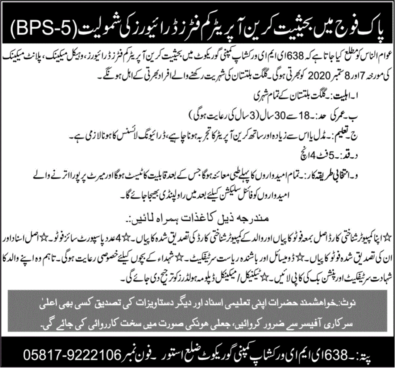 Join Pakistan Army as Crane Operator Jobs