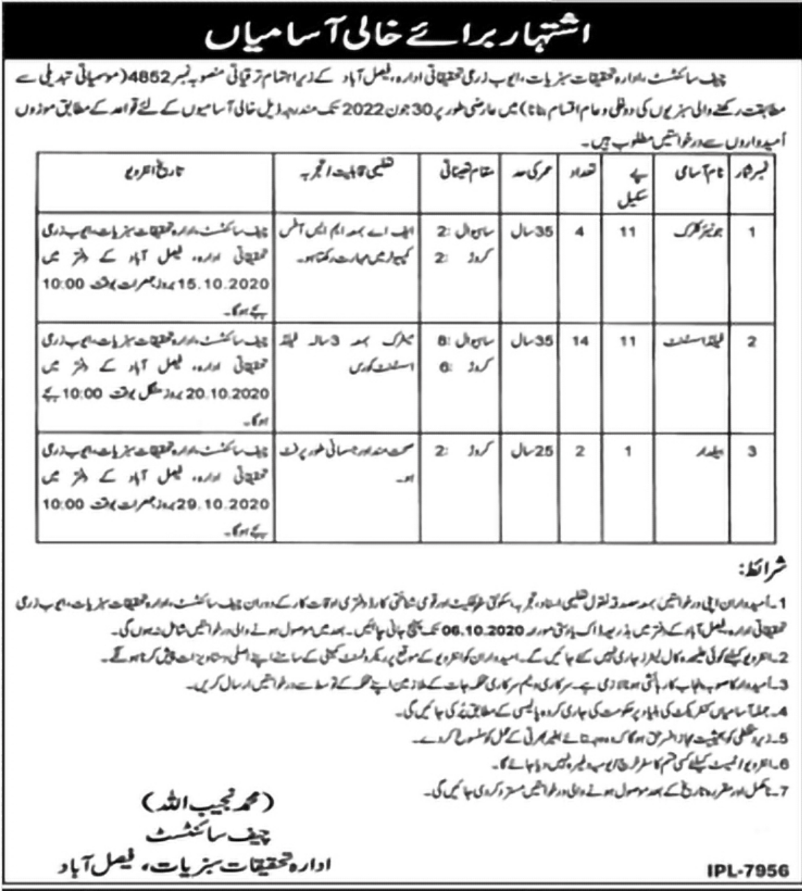 Ayub Agriculture Research Institute Jobs 2020 In Faisalabad