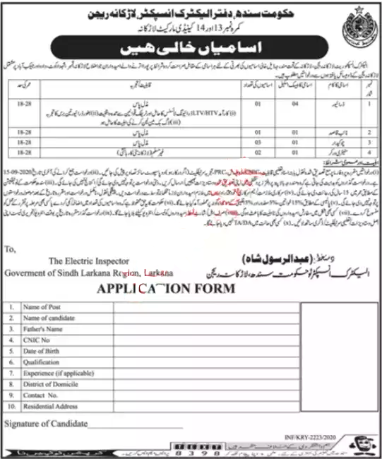 Sindh Government Jobs Larkana Electric Inspector