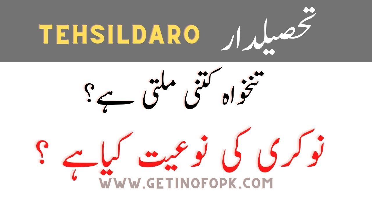 Tehsildar salary in Pakistan