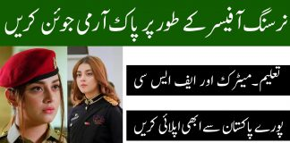 Join Pak army nursing service AFNS entry 2020