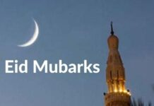 Eid ul fitr moon sighting Pakistan