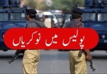 PTS sindh police jobs 2020