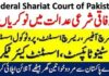 Federal Shariat Court Pakistan Jobs in Islamabad 2020