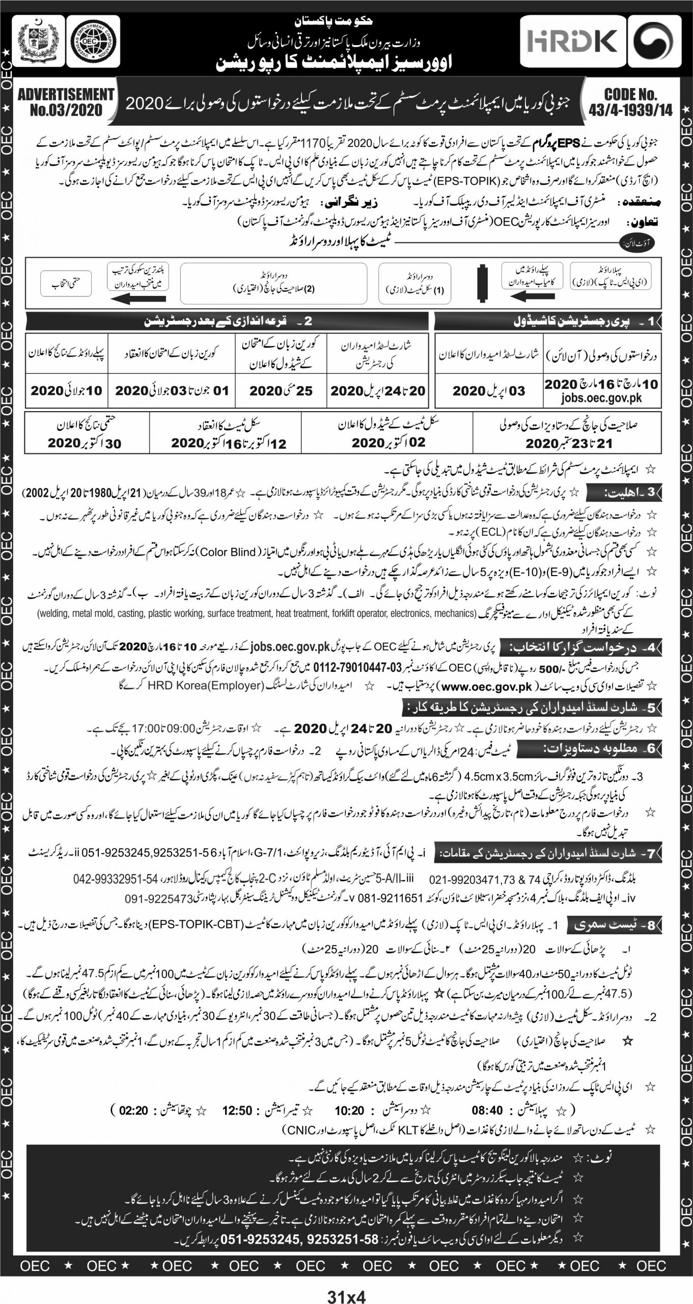 oec pakistan korea jobs