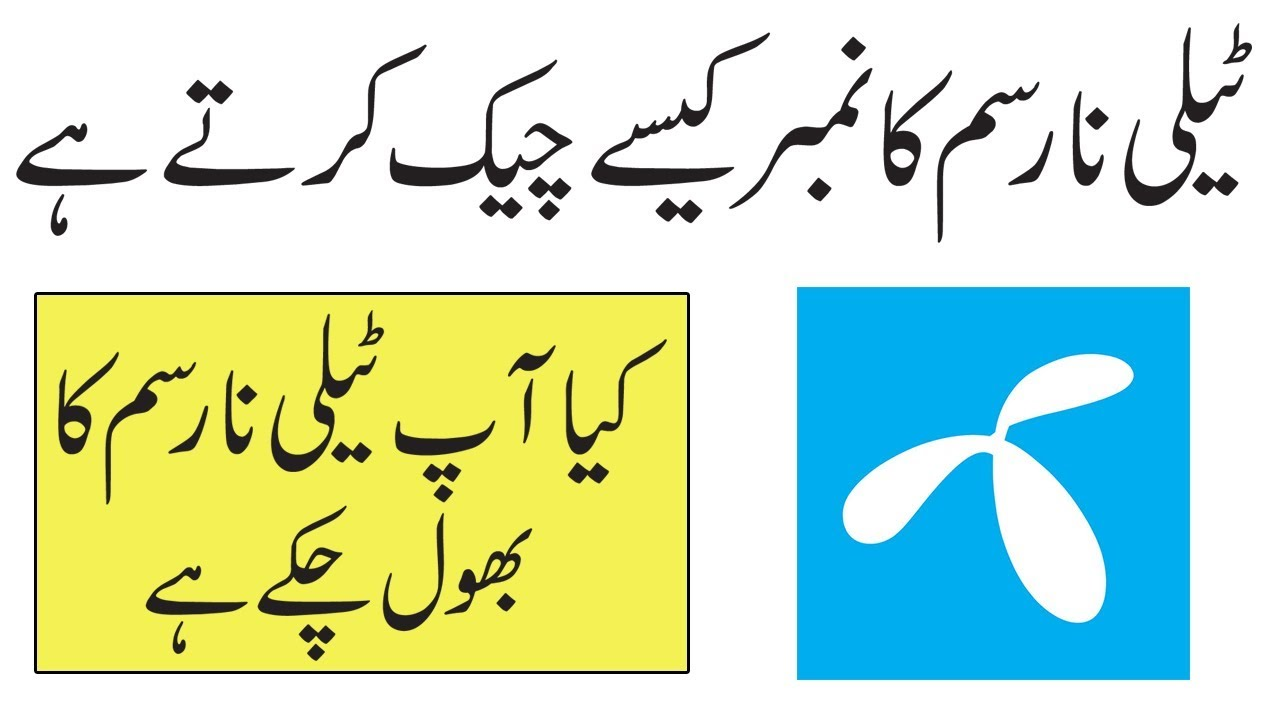 Telenor Number Check Code 2020