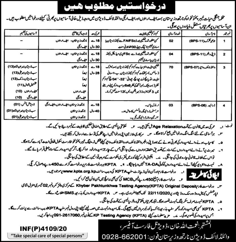 Wildlife Division North Waziristan, Forestry jobs