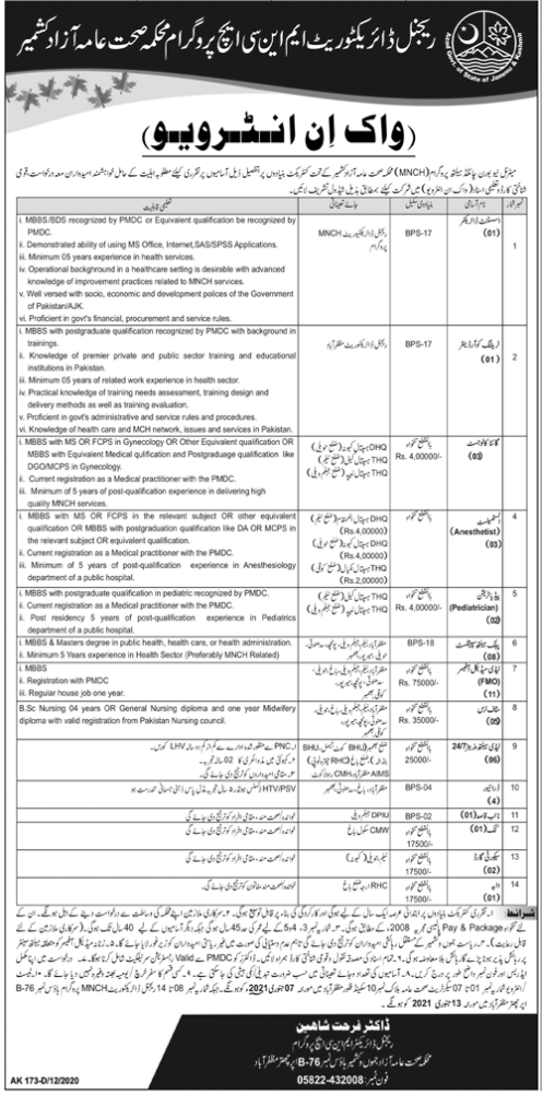 Health Department AJK Jobs