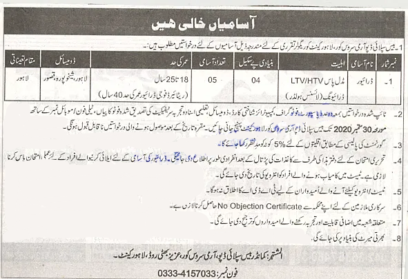 Driver Jobs in Pakistan Army Base Supply Depot ASC 2020
