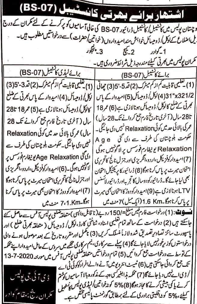 Police jobs as constable and constable driver