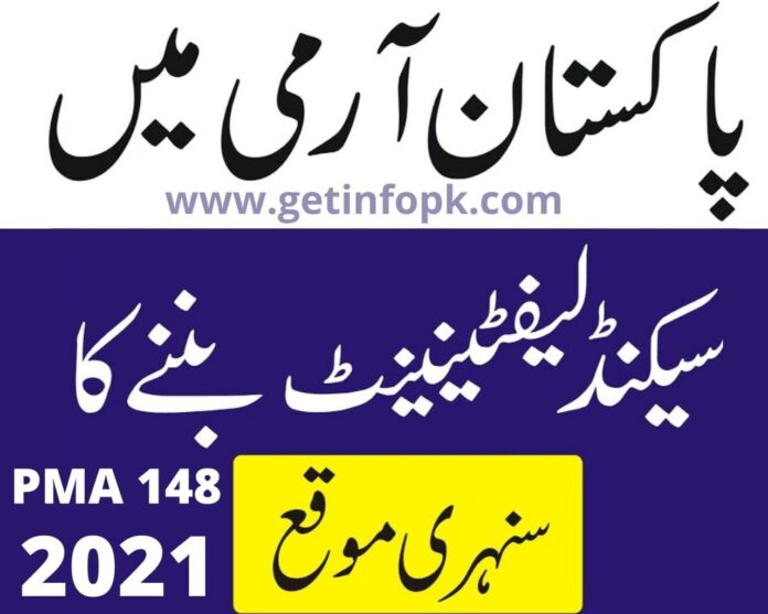 join Pak army 148 pma long course online registration 2021