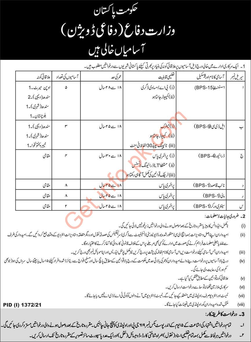 ministry of defence jobs 2021 application form