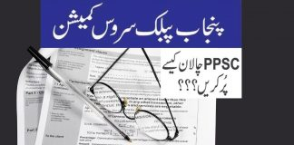 ppsc challan form download