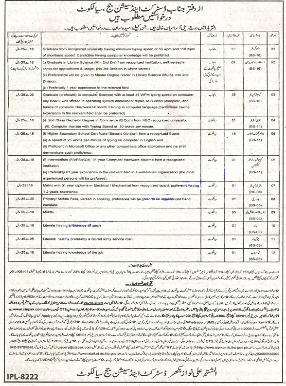 Latest District and Session Court Jobs